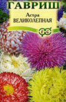 Семена Астры Великолепная смесь (0,3г)