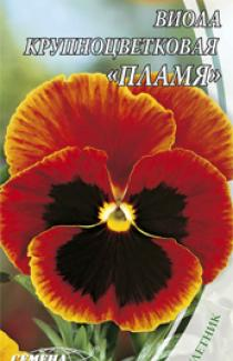 Семена виолы крупной Пламя 0,1г