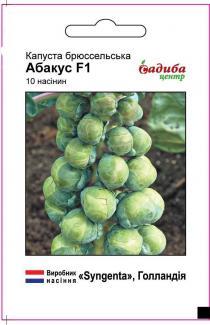 Семена капусты брюссельской Абакус F1 10шт