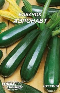 Семена кабачка Аэронавт 20г
