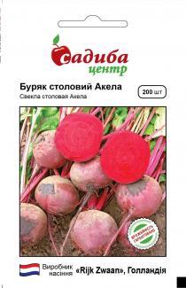 Семена свеклы столовой Акела 200 шт.