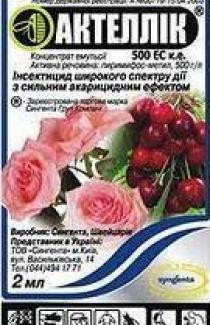 Купить инсектицид акарицид Актелик 2мл почтой оптом и в розницу с доставкой в Ук