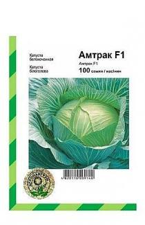 Семена капусты белокачанной Амтрак F1 100шт (Bejo Голландия)
