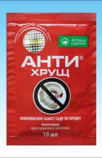Купить инсектицид Антихрущ 10 мл почтой оптом и в розницу с доставкой в Украине