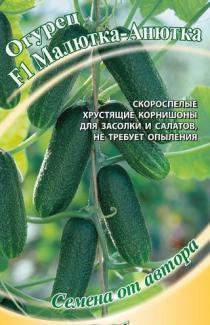 Семена огурца  Малютка-Анютка 10шт