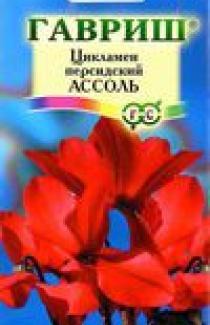 Семена Цикламен Ассоль персидский* 3 шт. (ТМ Гавриш)