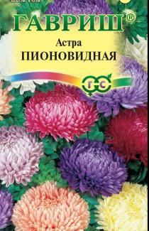 Семена Астры Пионовидной, смесь 0,3г (Гавриш)