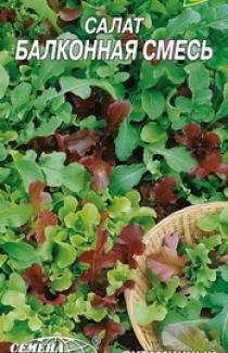 Семена салата Балконная смесь 0,5г