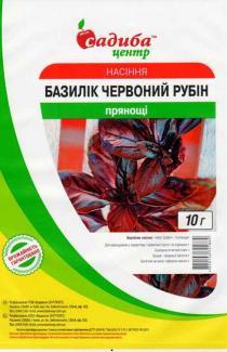 Семена базилика Красный рубин 10г