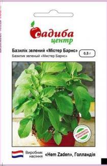 Семена базилика Мистер Барнс 0,5г