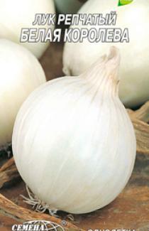Семена лука репчатого Белая королева 1г