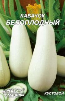 Семена кабачка  Белоплодный 20г