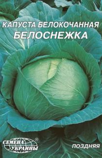 Капуста белокочанная Белоснежка (пс) 10г
