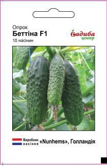 Семена огурца Беттина F1 10шт