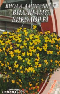 Семена Виола ампельная Виллиамс Биколор F1 0,1г