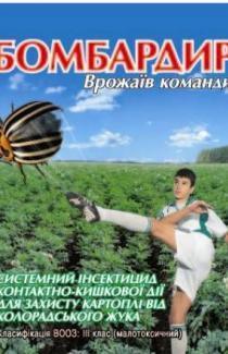 Купить инсектицид Бомбардир 25г почтой оптом и в розницу с доставкой в Украине.
