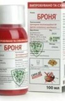 Броня 100мл - Инсектицид