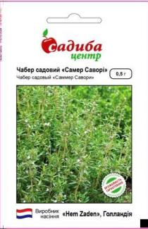 Семена чабера Самер Савори 0,5г
