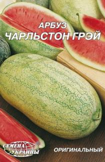 Семена арбуза Чарльстон грей 1г