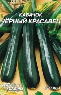 Семена кабачка Чёрный красавец 20г