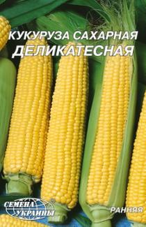 Семена кукурузы Деликатесная 0,5кг