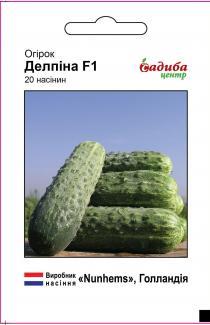 Семена огурца Делпина F1 20шт
