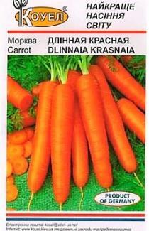 Cемена моркови Длинная красная 10г (Коуел Германия)