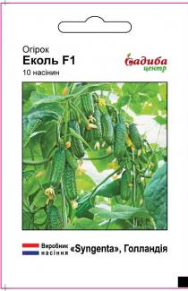 Семена огурца Эколь F1 10шт
