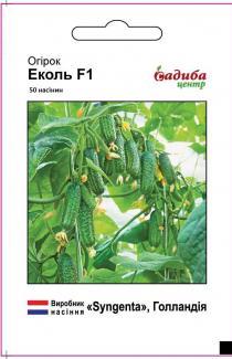 Семена огурца Эколь F1 50шт