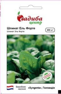 Семена шпината Ель Фортэ 200шт