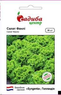 Семена салата Фанли 30шт