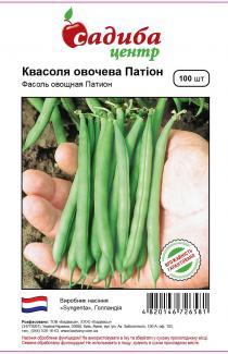Семена фасоли Патион 100шт (Syngenta Нидерланды)