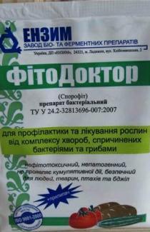 Фитодоктор