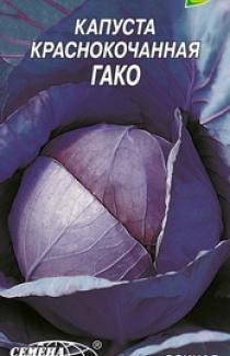 Семена капусты краснокочанной Гако 1г