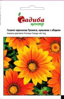 Семена Газания карликовая Роза, оранжевая с ободком 10шт