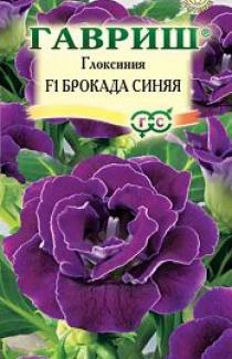 Семена  Глоксиния  Брокада  Синяя 5 шт