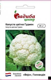 Семена капусты цветной Гудмен 20шт