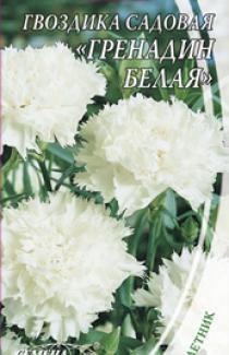 Семена Гвоздика садовая  Гренадин Белая 0,2г