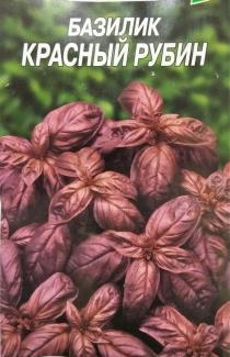 Семена Базилик Красный рубин 0,3г