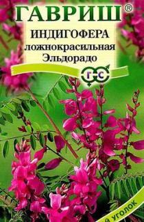 """Индигофера ложнокрасильная ТМ """"Гавриш"""" (0,2г)"""