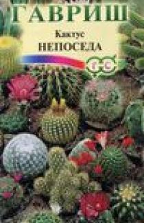 Семена Кактус Непоседа 0,05г (Гавриш)