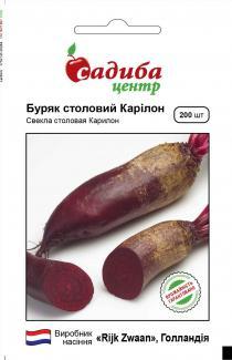 Семена свеклы столовой Карилон 200шт