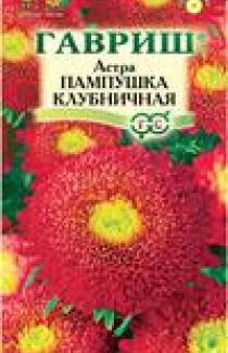 Семена Астры Пампушка клубничная 0,3г (Гавриш)