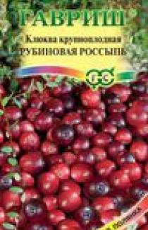 Семена Клюква Рубиновая россыпь 30шт (Гавриш)