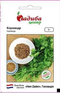Семена Кориандра 2г