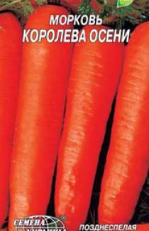 Купить семена моркови Королева осени 2г почтой оптом и в розницу с доставкой