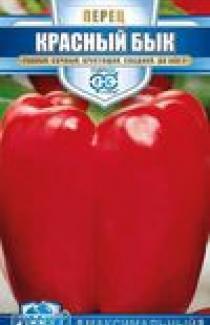 Семена перца Красный бык 15шт (ТМ Гавриш)