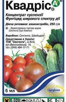Купить фунгицид Квадрис почтой оптом и в розницу с доставкой в Украине