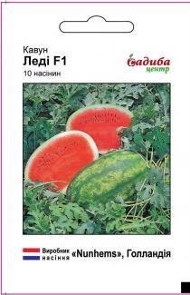 Семена арбуза Леди F1 10шт