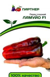 Семена перца Ламуйо F1 5шт (Партнер)